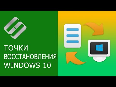 Как удалить точки восстановления windows 10