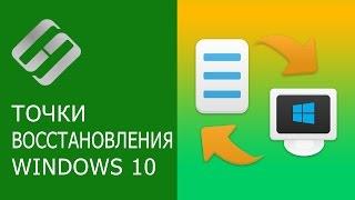 Как создать, удалить точку восстановления или откатить систему Windows 10 📝🔄💻