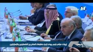 مؤتمر باريس يهدف لإحياء مفاوضات السلام بين الفلسطينيين والإسرائيليين