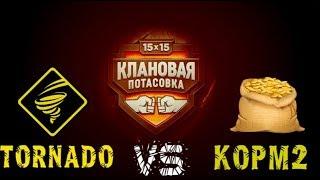 Шоу-матч  - TORNADO vs KOPM2 / ФИНАЛ