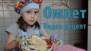 Омлет. Видео-рецепт / Как приготовить омлет / Omelet. Video recipe / How to cook an omelette