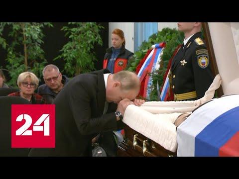 Путин приехал проститься с Зиничевым - Россия 24 