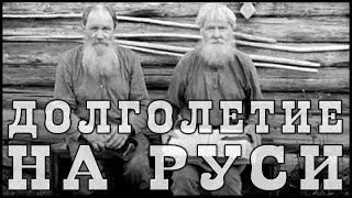 Долголетие на Руси. Старинная книга за 1899 год и Аналитика Фролова Ю.А. 105 -140 лет. Думайте