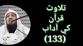 تلاوت قرآن كي آداب (133)