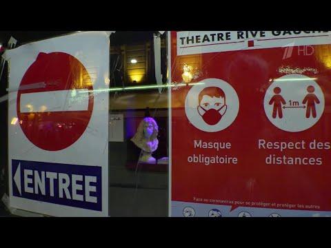 Во Франции из-за роста числа зараженных коронавирусом введен комендантский час.