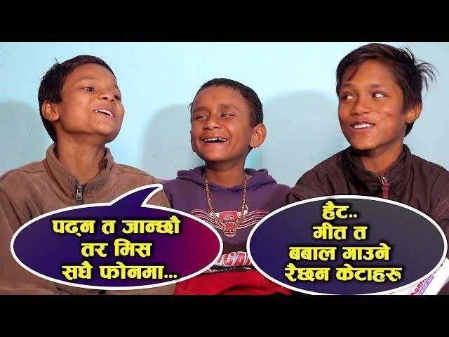 अचम्मको प्रतिभा ३ जनाको एउटै स्वर | गाउदा गाउदै हँसाए | Ashok Darji जस्तै गायक बन्न काठमाडौँसम्म आए