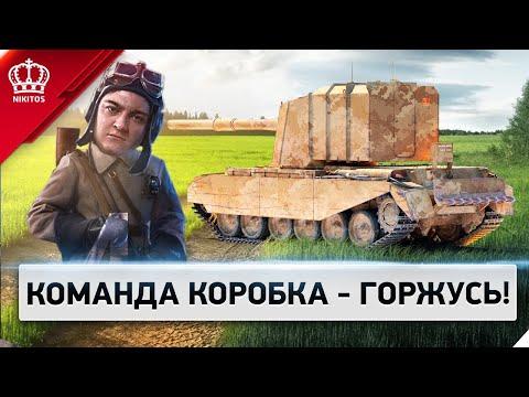 КОМАНДА КОРБЕНА - ГОРЖУСЬ!
