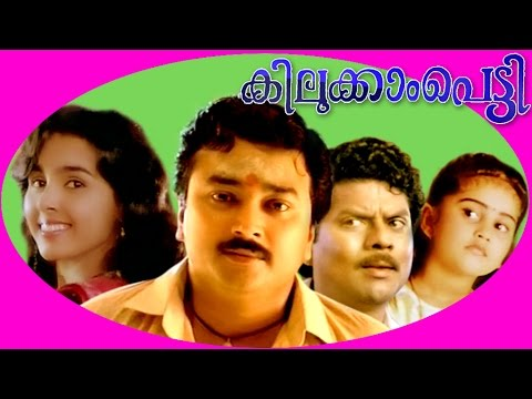 Kilukkampetti | Malayalam Super Hit Full Movie | Jayaram, Suchitra Krishnamoorthi