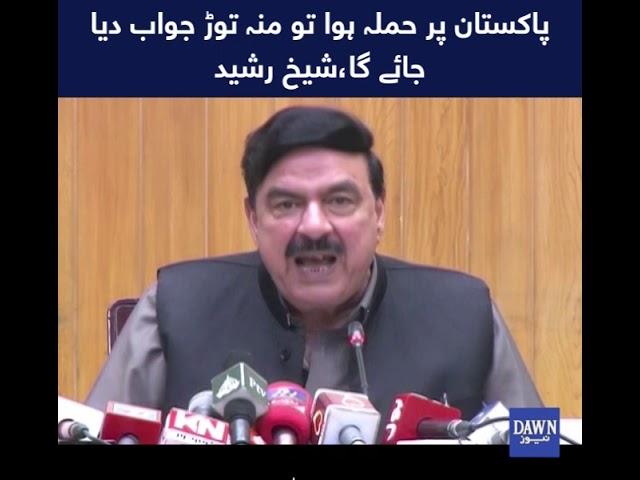 Pakistan per hamla hua to mou tor jawab diya jaye ga,Sheikh Rasheed