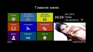 SKY VISION S900 HD - обзор меню