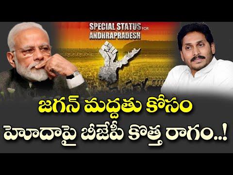 ప్రత్యేక హోదాపై బీజేపీ ట్విస్ట్...జగన్ కు గాలం..!| BJP U Turn on AP Special Status for Jagan Support