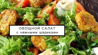 Овощной салат с нежными шариками