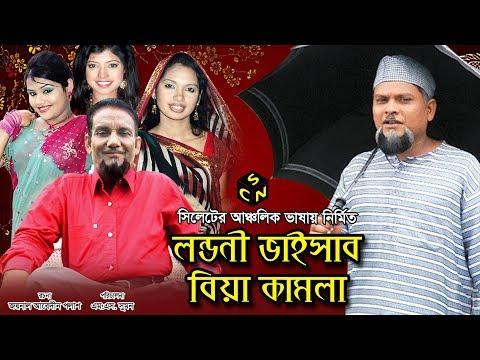 বুরু মিয়ার নাটক | লন্ডনী ভাইসাব বিয়া কামলা | Londoni Vaisab Biya Kamla | Sylhety Comedy Natok