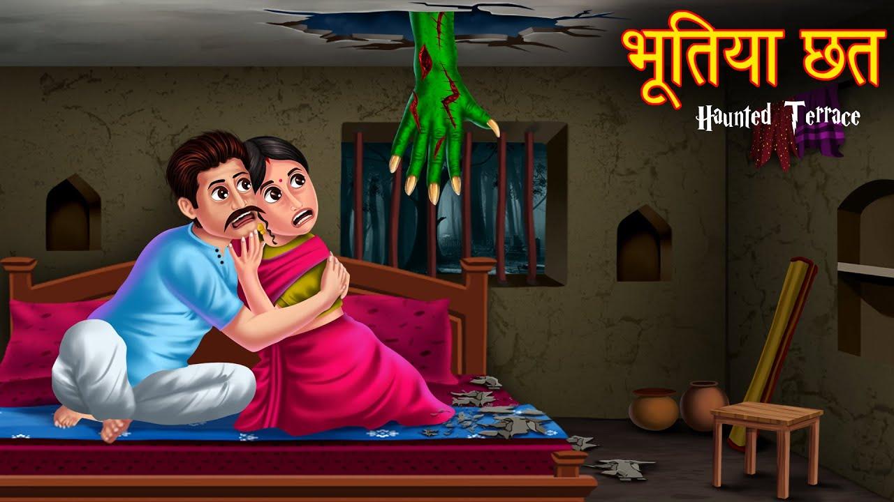 भूतिया छत | Haunted Terrace | Chudail Ki Kahaniya | Hindi Horror Stories | Stories in Hindi | Kahani