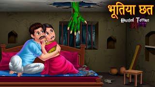 भूतिया छत   Haunted Terrace   Chudail Ki Kahaniya   Hindi Horror Stories   Stories in Hindi   Kahani