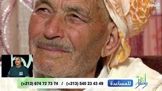 وافعلوا الخير تحيي ذكرى وفاة المجاهد والأب الروحي للبرنامج  مسعود فضيل