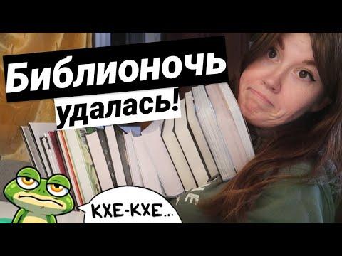ЧТО Я КУПИЛА В БИБЛИОНОЧЬ?🌙🐸(жабе ни слова!) ОТЛИЧНЫЕ КНИЖНЫЕ ПОКУПКИ