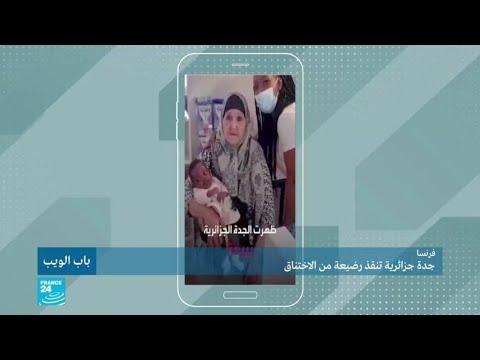 فرنسا.. جدة جزائرية تنقذ رضيعة من الاختناق  - نشر قبل 29 دقيقة