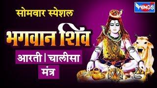 भगवान शिव की यह आरती चालीसा व मंत्र सुबह सुनने से शिव जी प्रसन्न होकर सभी मनोकामनाऐं पूर्ण करते हैं