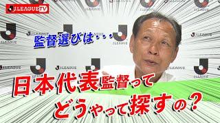 原さんが日本代表監督を探していた時の話。Jリーグをもっと好きになる情報番組「JリーグTV」2019年11月15日