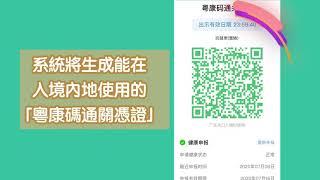 「澳康碼」轉「粵康碼」填報攻略中文版