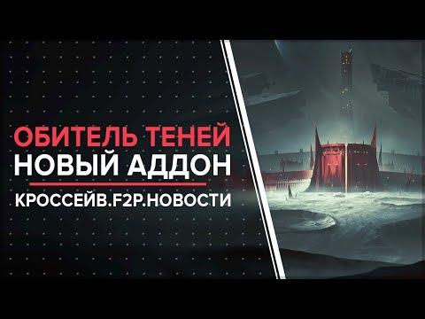 Destiny 2. Обитель теней. Сентябрьское дополнение, бесплатная версия Destiny 2  и кросссейв.