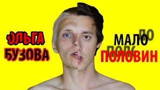 Ольга Бузова - Мало Половин (Клип Пародия)