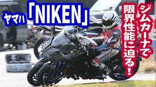 ヤマハの3輪モデル【NIKEN】で、ジムカーナ王者がアタック!