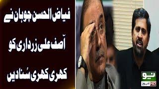 Punjab Information Minister Fayyaz ul Hassan Chohan media talk | 14 Nov 2018 | Neo News