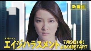 武井咲×内館牧子待望の初タッグ! 若さ+美貌=いじめの対象!? 新人OLを...