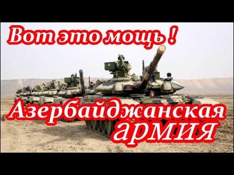Вот это мощь! Азербайджанская армия