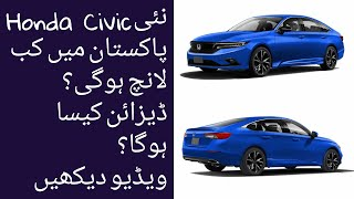 New honda civic 2021 details, launch date, design.