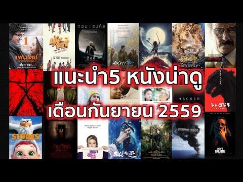 แนะนำ 5 หนังใหม่ เดือนกันยายน 2016