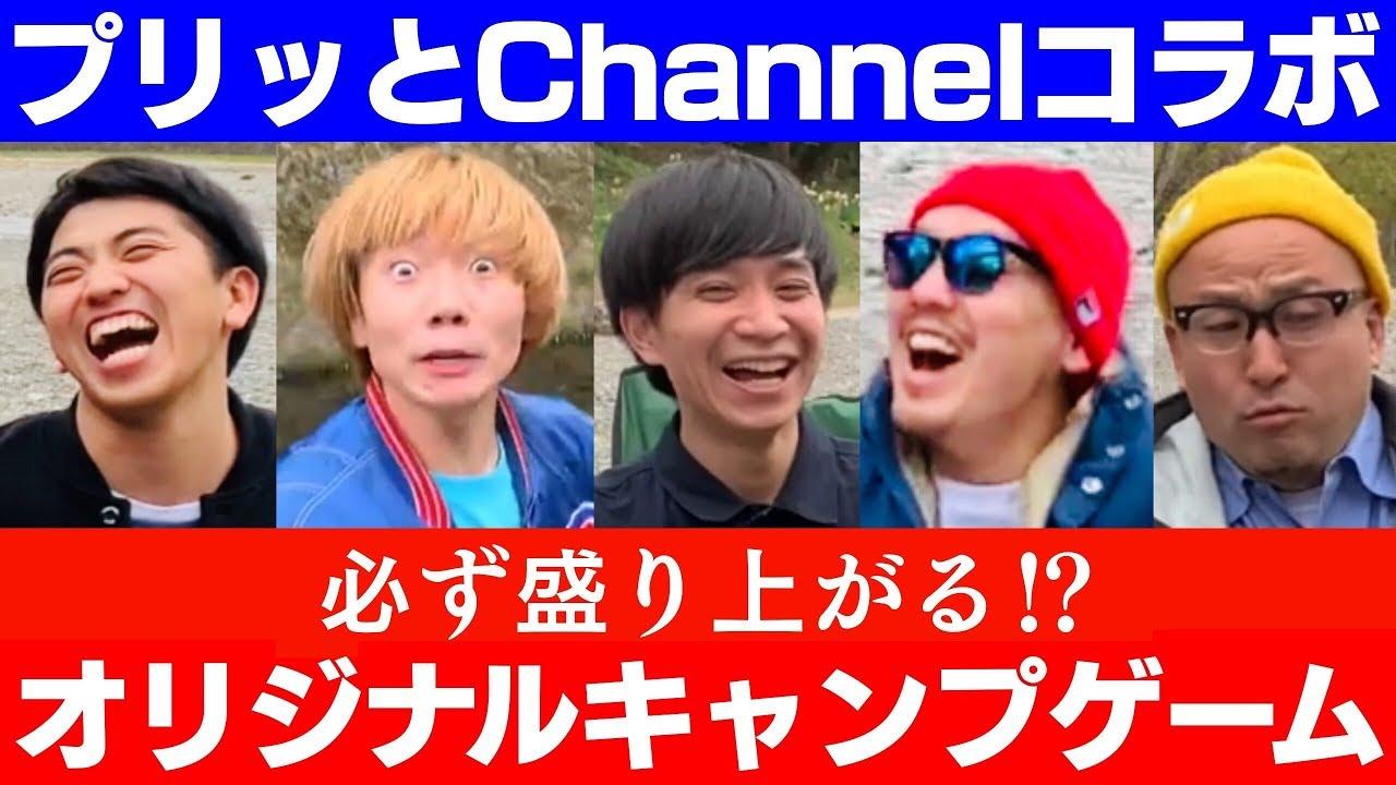 と channel プリッ