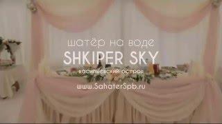 """Шатёр на воде """"Shkiper Sky"""". Свадебный шатёр, шатёр на свадьбу, свадьба в шатре."""