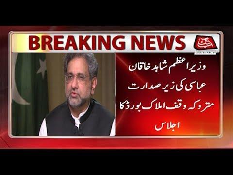 PM Khaqan Abbasi Chairs Evacuee Trust Property Board Meeting| 6 Dec 2017