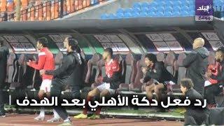 شاهد.. فرحة دكة بدلاء الأهلي بعد احتساب ضربة جزاء بـ الفار