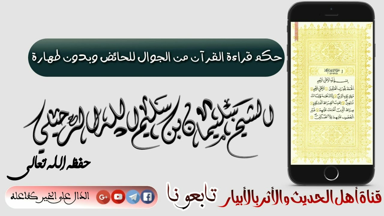 حكم قراءة القرٱن من الجوال للحائض وبدون طهارة للشيخ سليمان الرحيلي حفظه الله تعالى Youtube