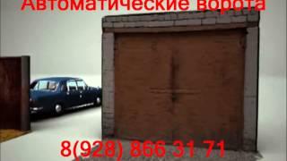 Автоматические ворота(Автоматические ворота магарамкентский район Магарамкент., 2012-12-29T09:35:18.000Z)