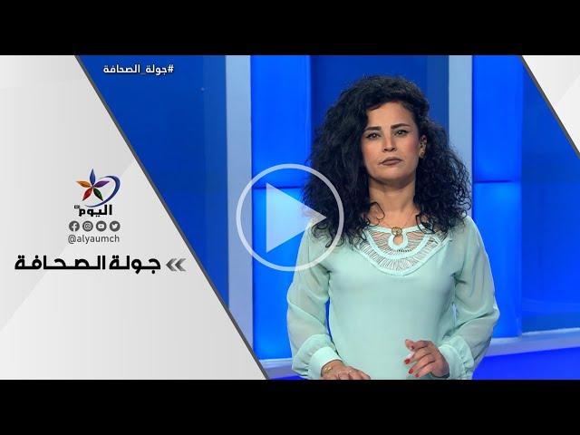 جولة الصحافة   قناة اليوم 16-09-2021