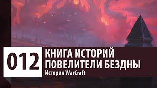 История Мира WarCraft. Повелители Бездны и рождение Древних Богов