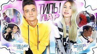 ТИПЫ ПАР feat Skrillexdoc
