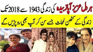 Life History Of Aapa Zubaida | Must Listen this World Less Story Of Aapa Zubaida |