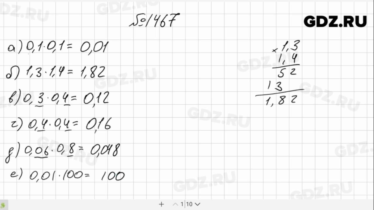 1467 математика 6 класс виленкин