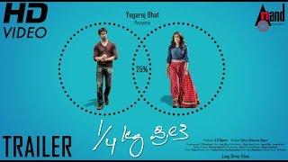 Kaal Kg Preethi | Kannada Official Trailer 2016 | Yogaraj Bhat | Chetan Sosca | Vihan, Hitha