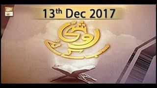 Roshni Sab Kay Liye - Topic - Mulazmeen Ke Haqooq - ARY Qtv
