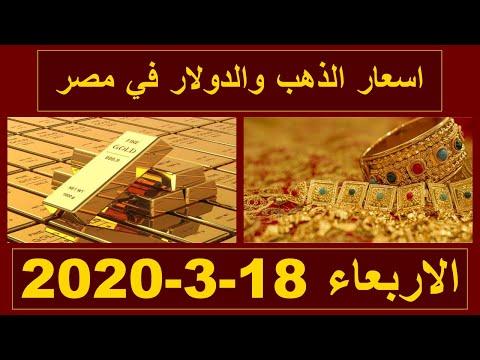 اسعار الذهب اليوم الاربعاء 18-3-2020 في مصر