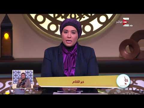 قلوب عامرة - خير الكلام .. الثلاثاء 20 فبراير 2018  - 18:20-2018 / 2 / 20