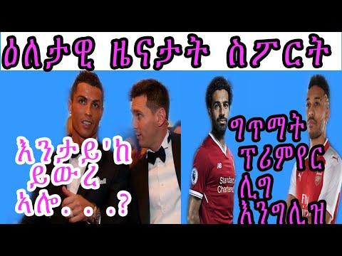 sport - ዜናታት ስፖርት 24 ነሓሰ 2019    24 August 2019 - Eritrean sport news