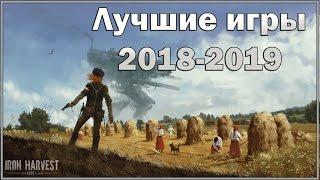 САМЫЕ ОЖИДАЕМЫЕ ИГРЫ 2018-2019 ГОДА, ЗАГЛЯНЕМ В БУДУЩЕЕ